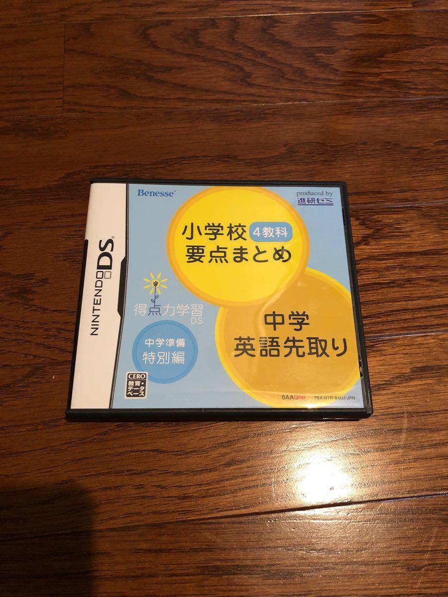 DSソフト 進研ゼミ 小学校要点まとめ DSソフト 5教科