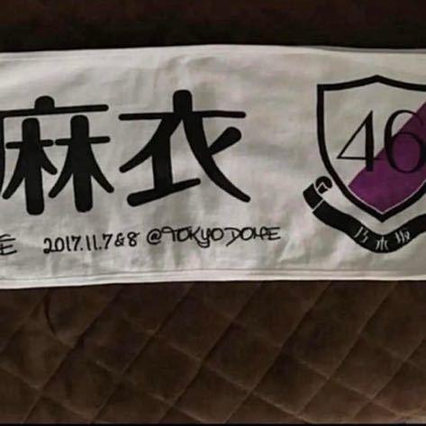 乃木坂46 マフラータオル 白石麻衣