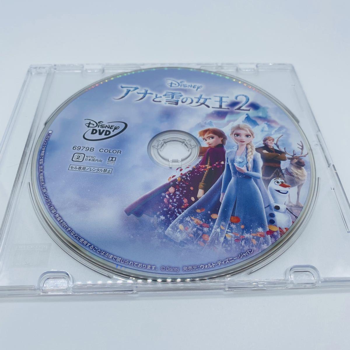 未使用品 アナと雪の女王2 DVDのみ 送料無料 メール便 ディズニー Disney 映画 キッズ ファミリー アニメ