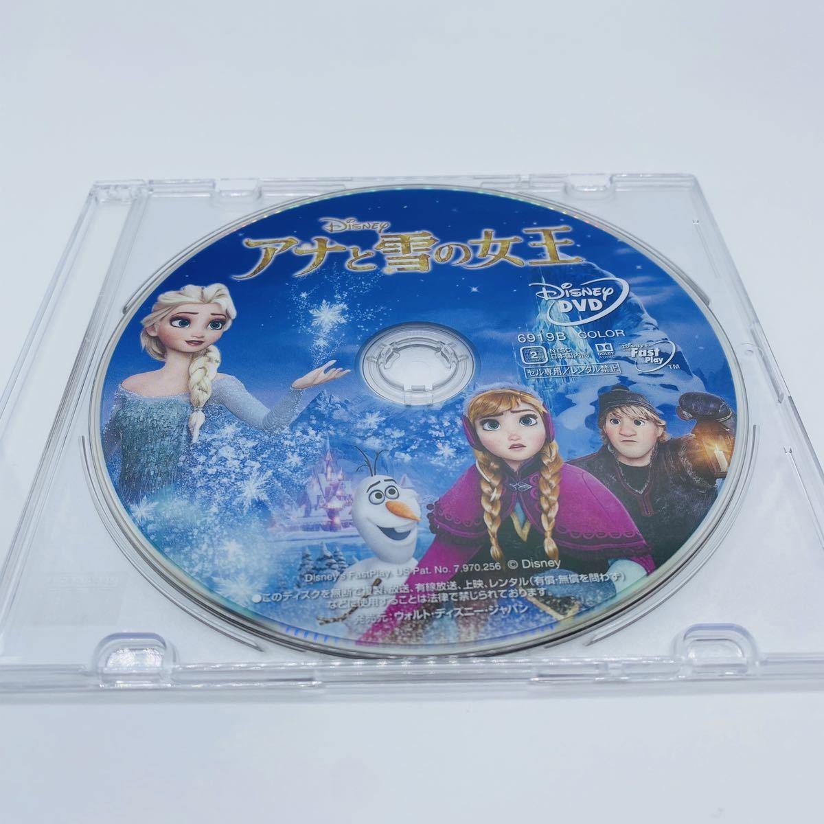 未使用品 アナと雪の女王 DVDのみ 送料無料 メール便 ディズニー Disney 映画 キッズ ファミリー アニメ