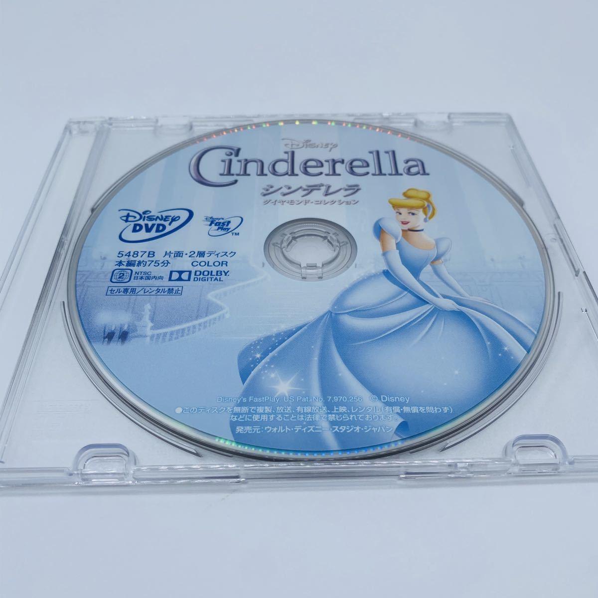未使用品 シンデレラ ダイヤモンドコレクション DVDのみ 送料無料 メール便 ディズニー Disney 映画 キッズ ファミリー アニメ