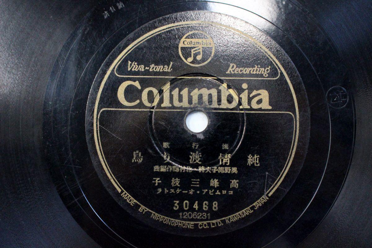 S37/SP盤/流行歌 高峰三枝子「純情渡り鳥」/藤山一郎・ミスコロムビア「肩を並べて」_画像1