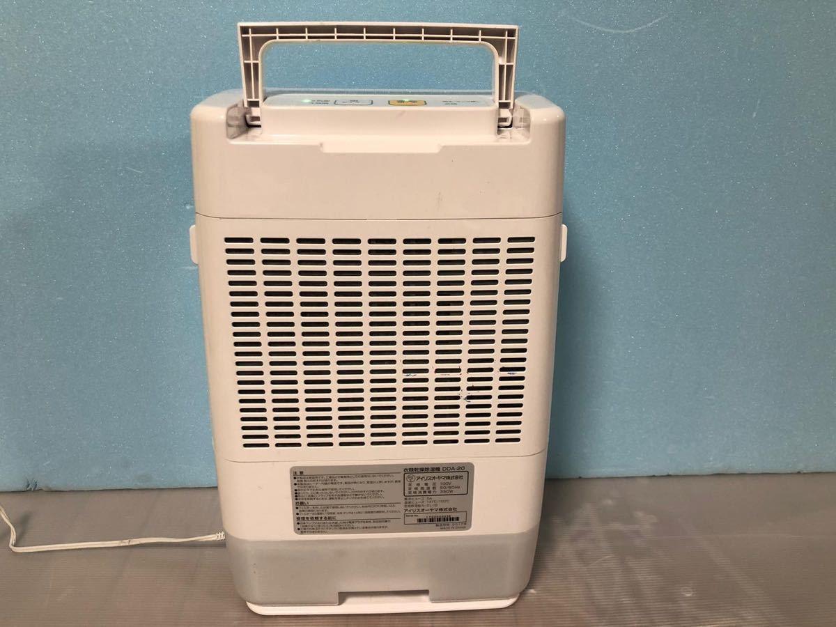 IRIS OHYAMA:衣類乾燥除湿機 、DDA-20 、動作品!_画像2