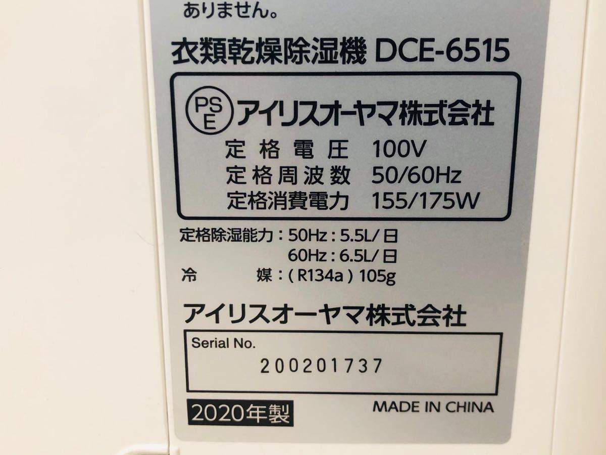 アイリスオーヤマ株式会社:衣類乾燥除湿機 、DCE-6515 、ジャンク!_画像7