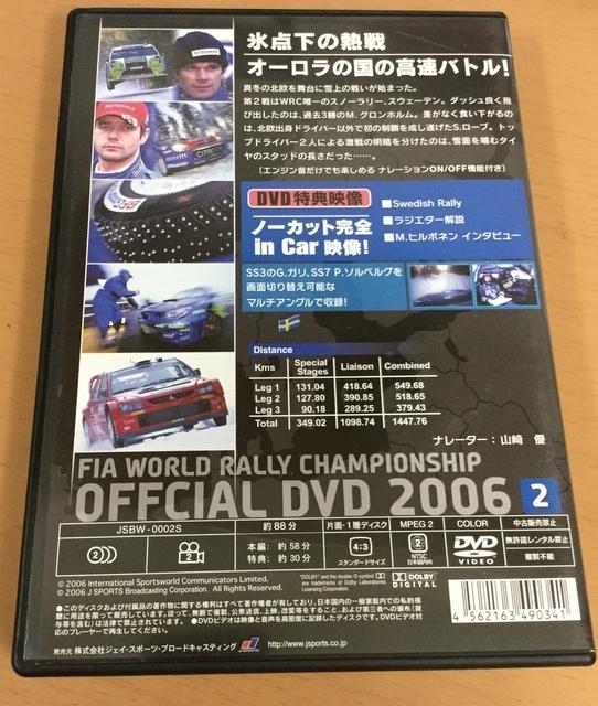 【RD1】世界ラリー選手権 DVD5本セット/2004/2006/2003_画像4