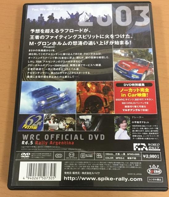 【RD1】世界ラリー選手権 DVD5本セット/2004/2006/2003_画像6