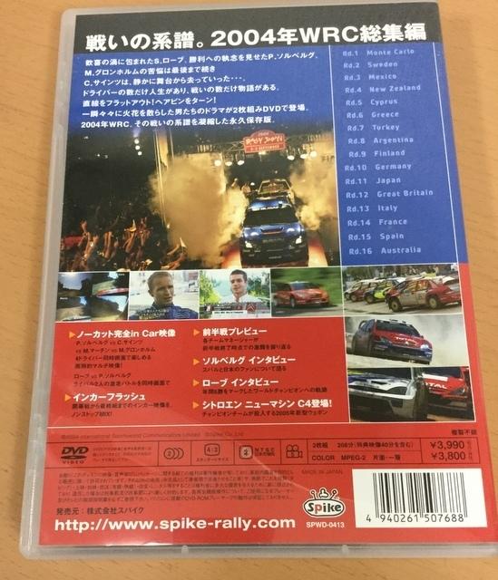 【RD1】世界ラリー選手権 DVD5本セット/2004/2006/2003_画像7