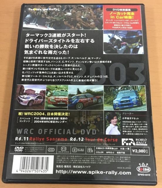 【RD1】世界ラリー選手権 DVD5本セット/2004/2006/2003_画像5
