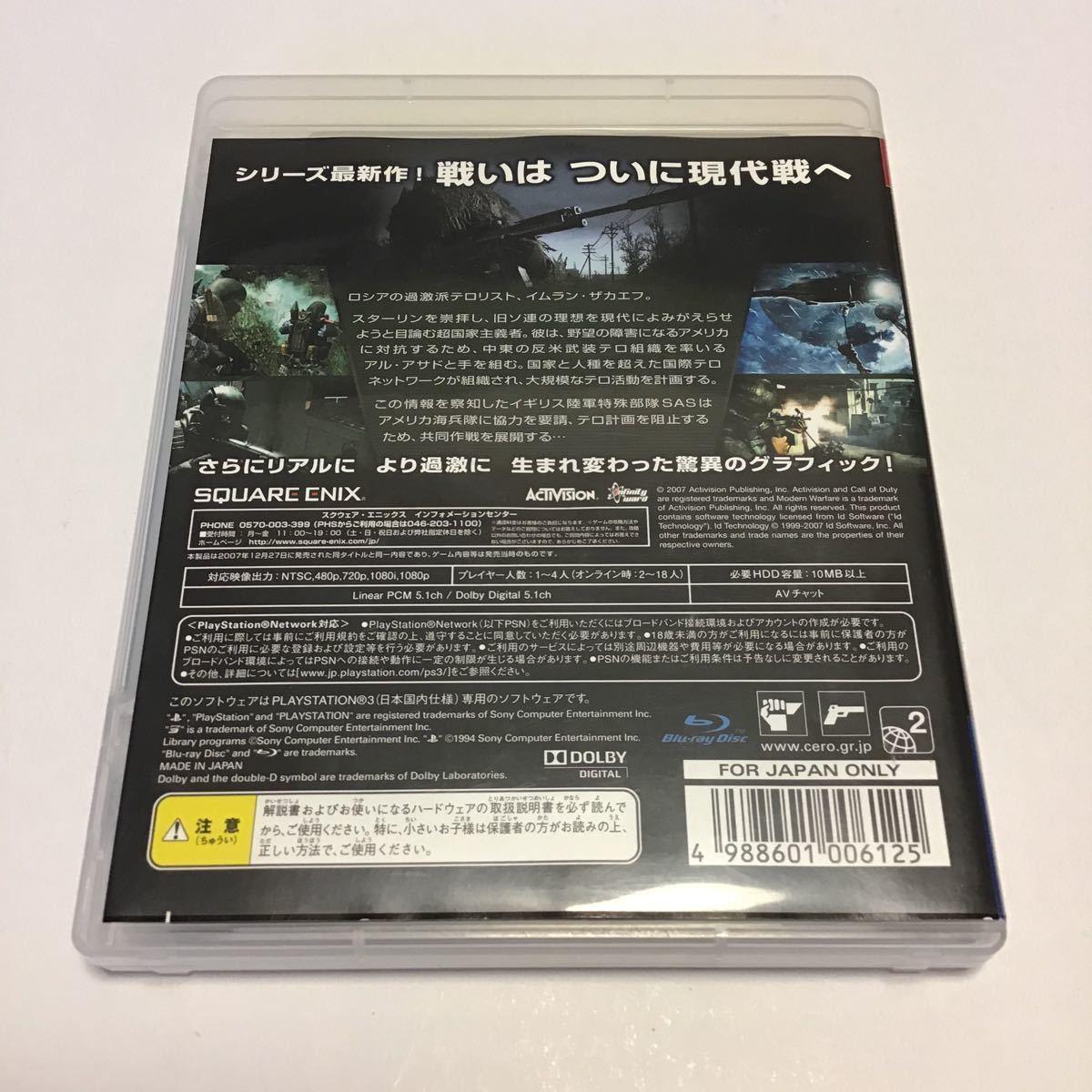 【PS3】 コール オブ デューティ4 モダン・ウォーフェア [通常版]