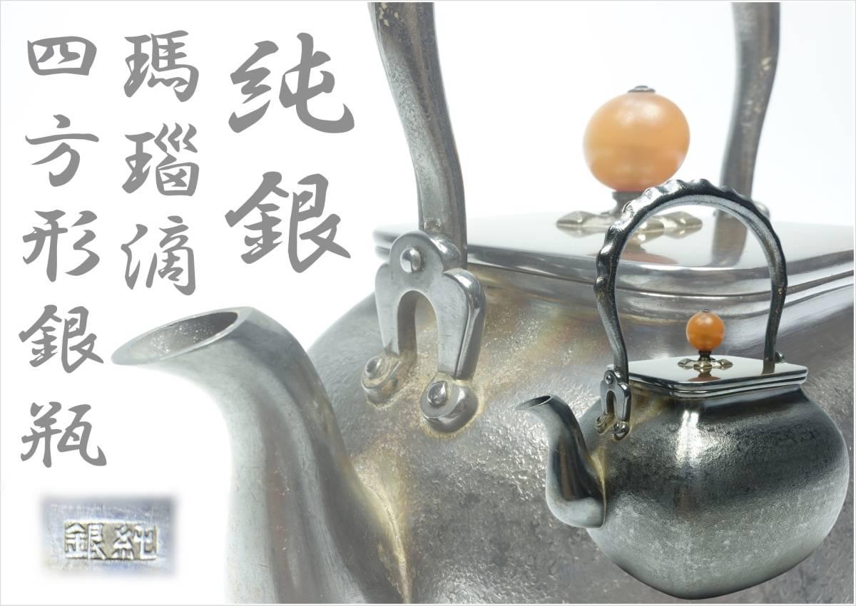 純銀 【瑪瑙滴四方形銀瓶』 全長:17㎝ 重量:558g ● 茶道具 茶器 湯沸 薬缶 鉄瓶 金工品 いぶし銀 ①