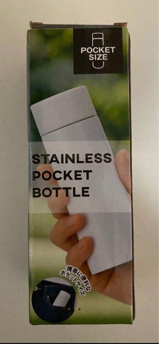 ステンレスポケットボトル
