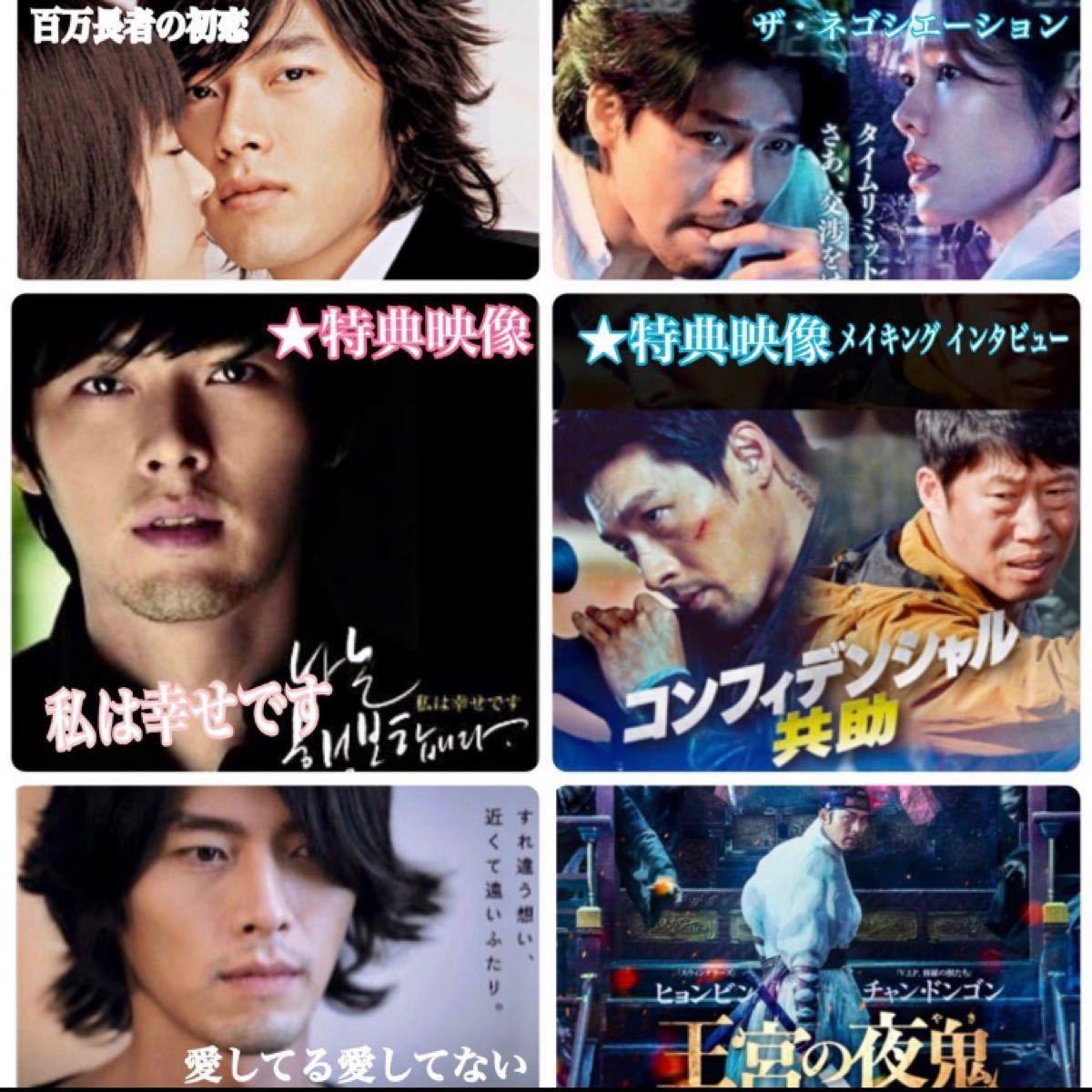 ヒョンビン 人気映画6作品DVDお得セット     入れ替えOK!