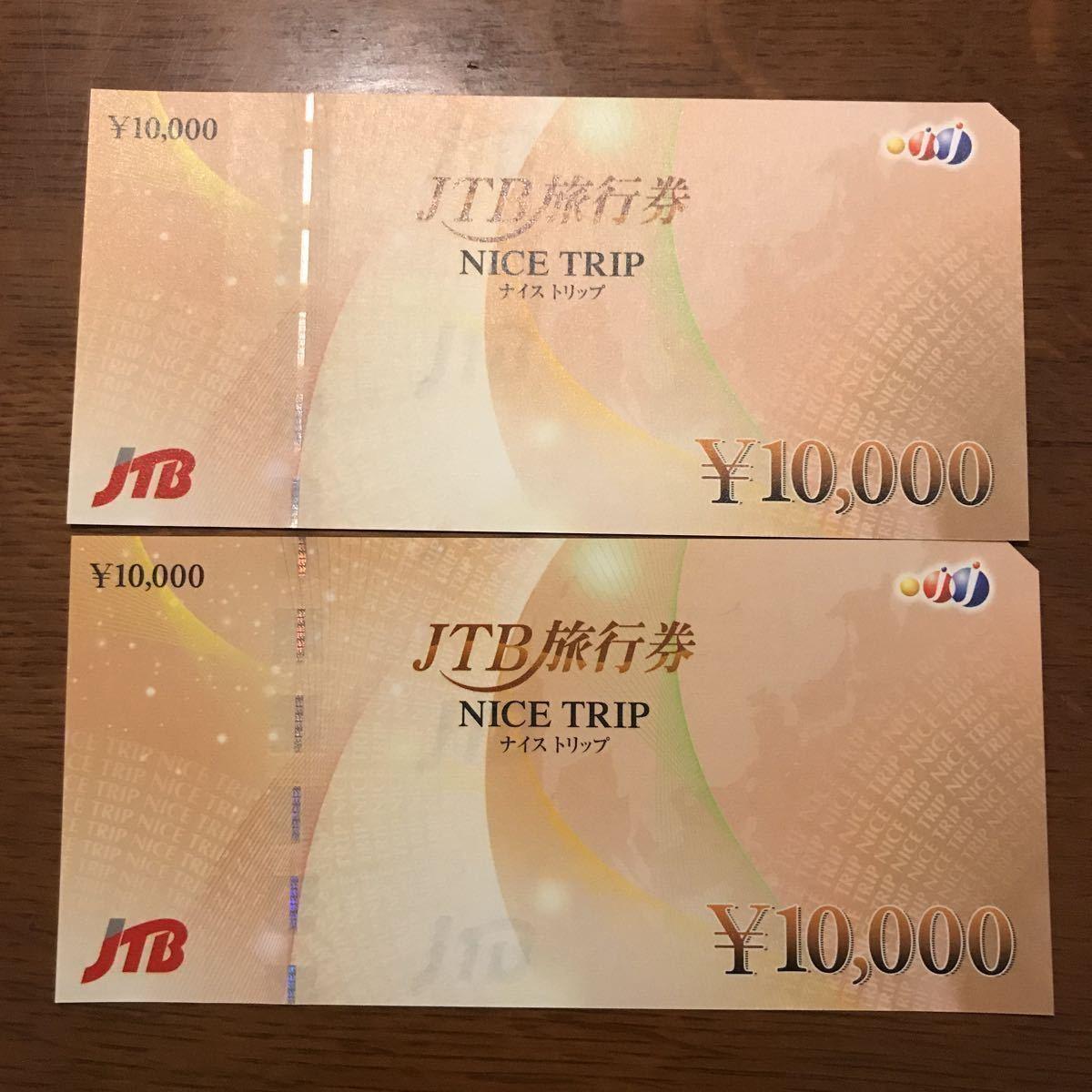 JTB 旅行券 2枚(20000円分)_画像1