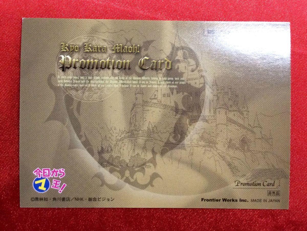 【非売品】今日からマ王! プロモーションカード トレーディングカード フロンティアワークス【H3381】_画像2