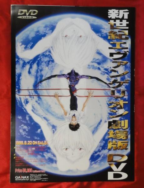 B2サイズポスター 新世紀エヴァンゲリオン 劇場版 DVD 発売告知用 J9603_画像1
