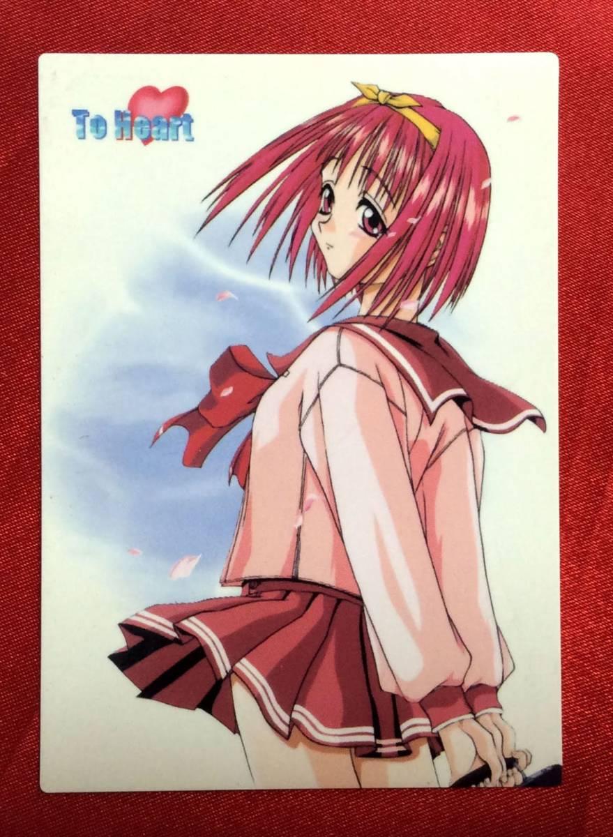 【非売品】To Heart メインキャラクターズ トレーディングカード ※カード面に細かな汚れ・キズ・スレあり【H3304】_画像1