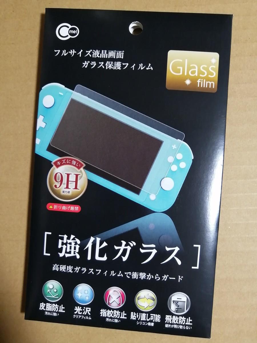 即日発送 任天堂Switch Lite用 フルサイズ液晶ガラス保護フィルム