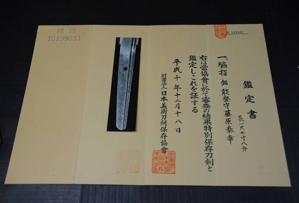 【特別保存刀剣】「能登守藤原泰幸」 54.0cm 、鑑賞に!!!_画像9
