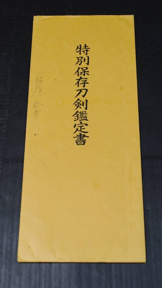 【特別保存刀剣】「能登守藤原泰幸」 54.0cm 、鑑賞に!!!_画像8