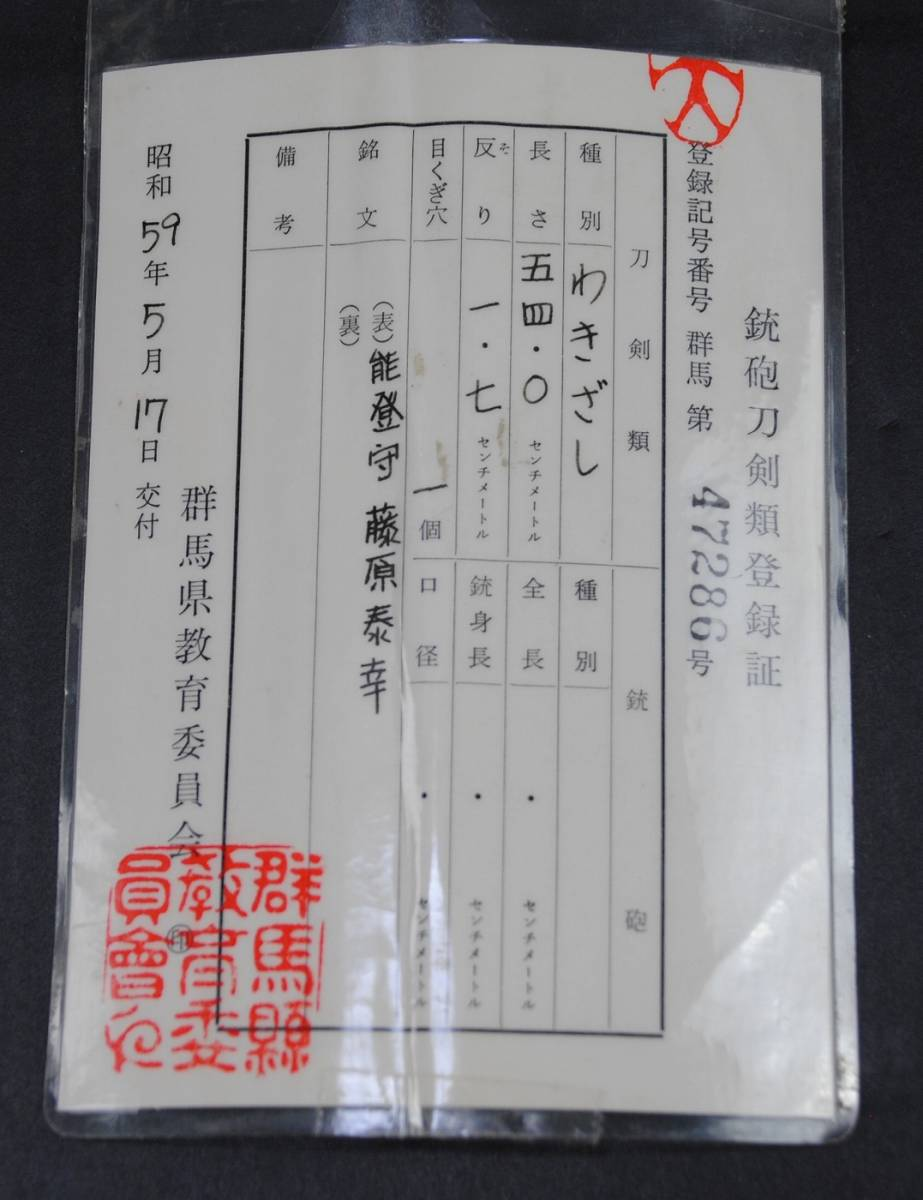 【特別保存刀剣】「能登守藤原泰幸」 54.0cm 、鑑賞に!!!_画像10