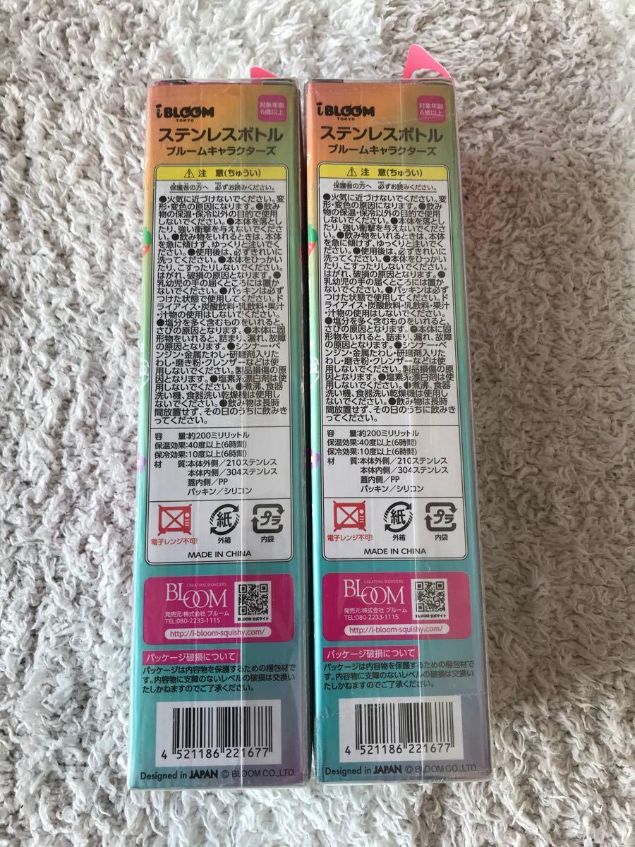 【タイムセール】ステンレスボトル新品ピンク、グリーン2本セット