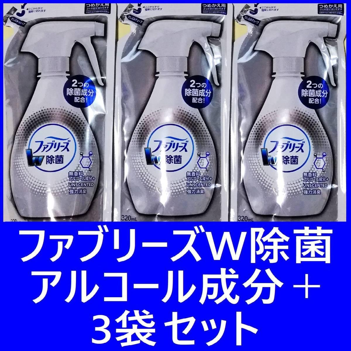 ファブリーズ W除菌 アルコール成分+ 詰め替え用 3袋セット