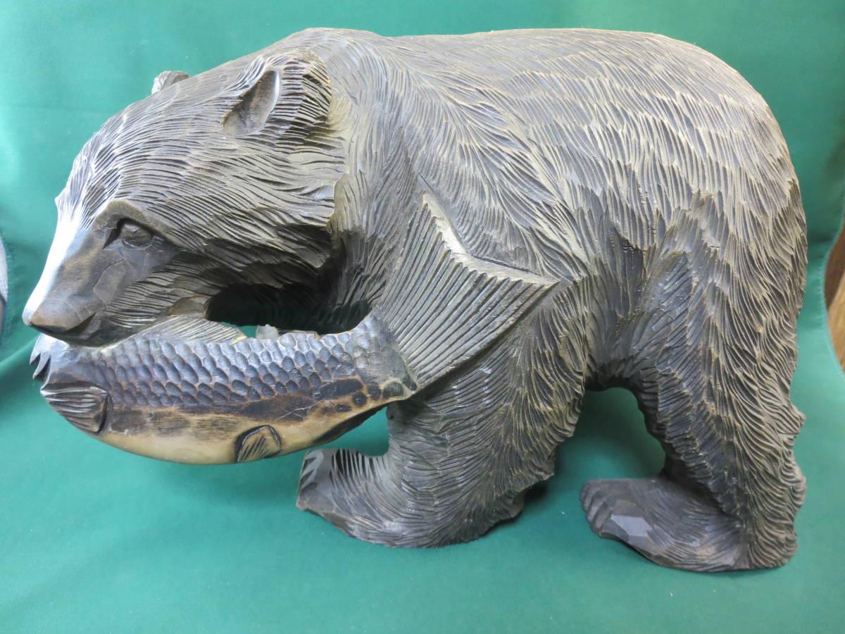 送料無料 熊 木彫りの熊 置物 木彫 北海道 民芸品 昭和 レトロ_画像1
