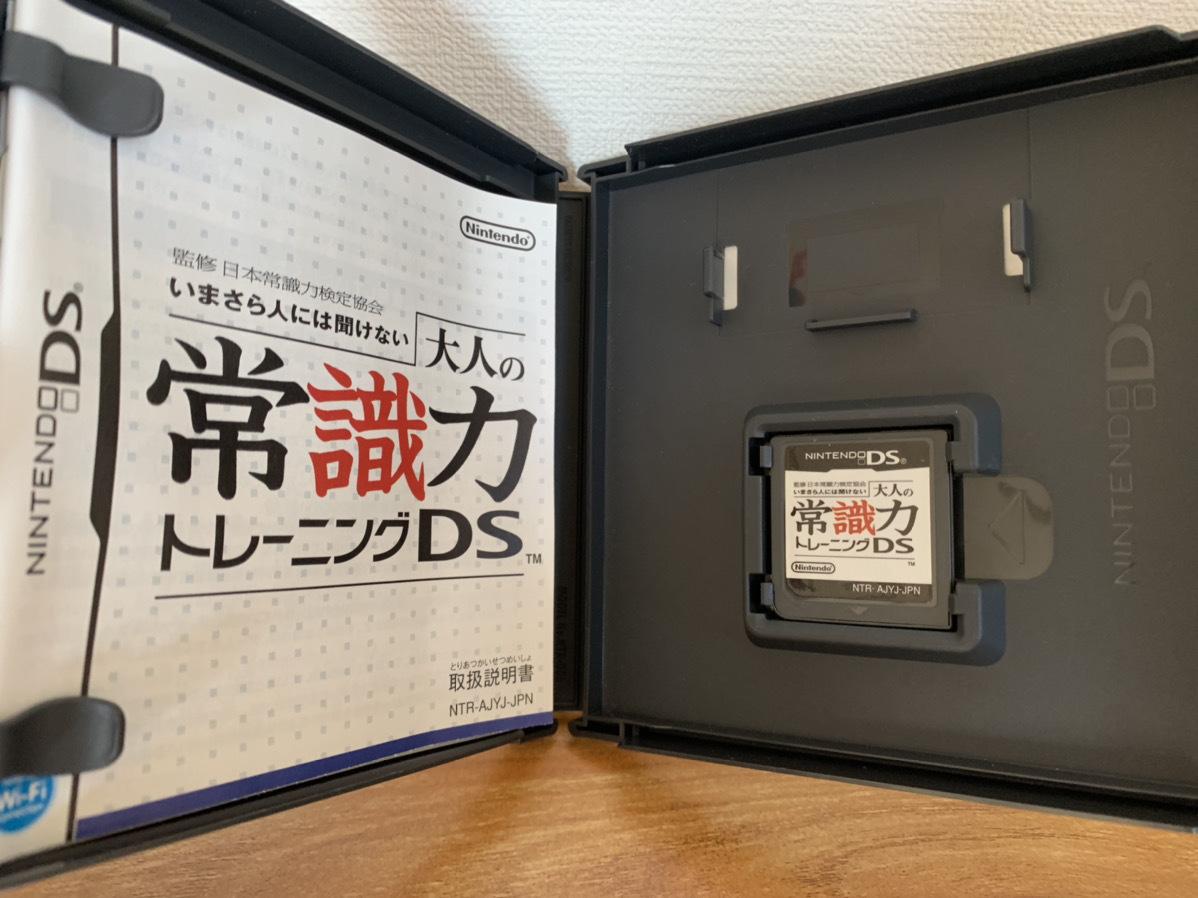 即決 中古美品 任天堂 DSソフト いまさら人には聞けない 大人の常識力トレーニングDS  監修:日本常識力検定協会