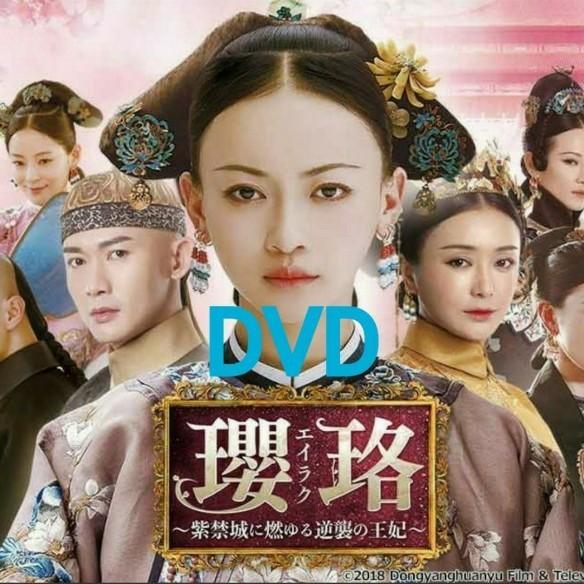 中国ドラマ エイラク 全話 DVD