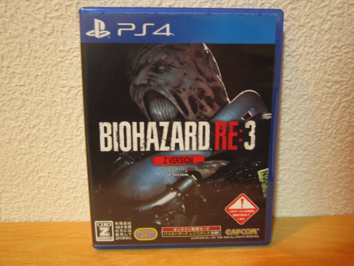 PS4 BIOHAZARD RE:3 Z Version バイオハザード RE:3 プロダクトコード付き ☆送料無料
