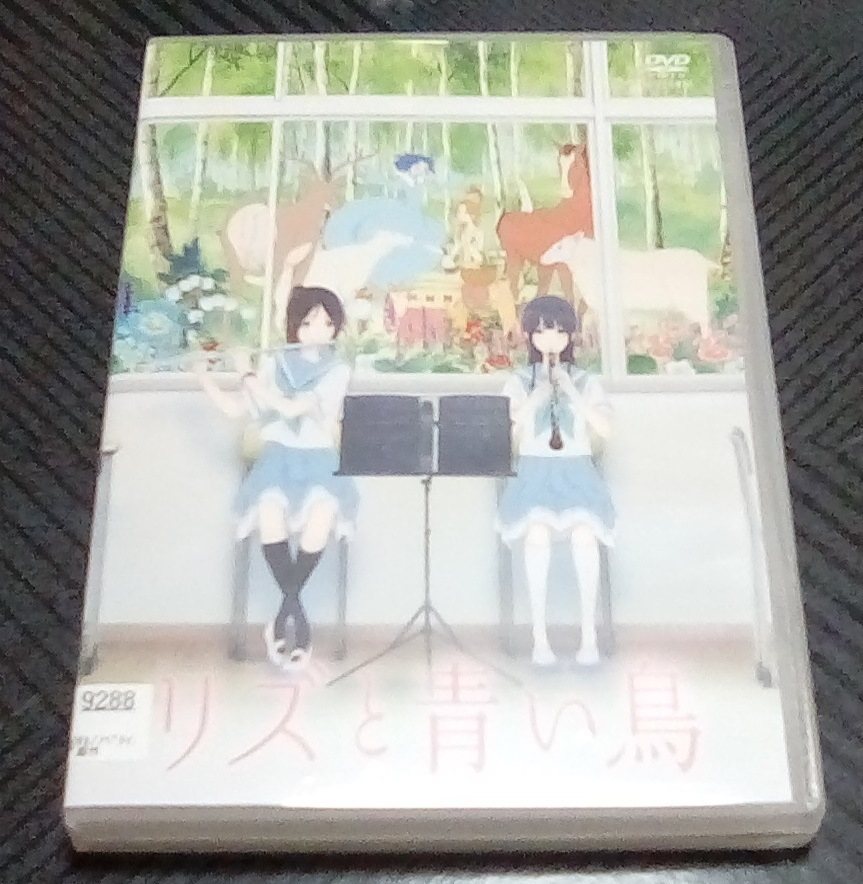 リズと青い鳥 DVD レンタル版
