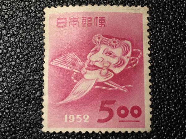 3357未使用切手 年賀切手 記念切手 1952年用 昭和27年用「翁の面切手」 1952.1.16.発行 シミ有 日本切手 戦後切手 面具切手 即決切手_画像1