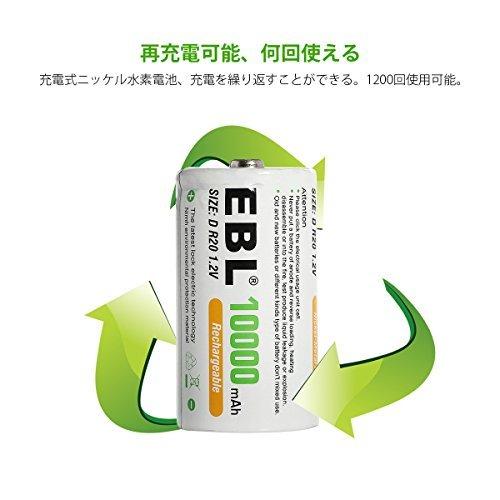 EBL 単1形 充電式ニッケル水素電池 2個入 電池保管ケース付き(容量10000mAh、約1200回使用可能) 懐中電灯、ガス_画像2