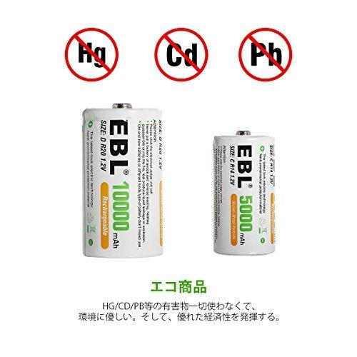 EBL 単1形 充電式ニッケル水素電池 2個入 電池保管ケース付き(容量10000mAh、約1200回使用可能) 懐中電灯、ガス_画像4