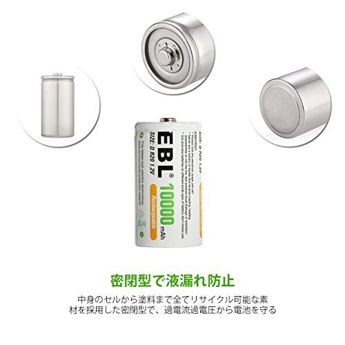 EBL 単1形 充電式ニッケル水素電池 2個入 電池保管ケース付き(容量10000mAh、約1200回使用可能) 懐中電灯、ガス_画像5