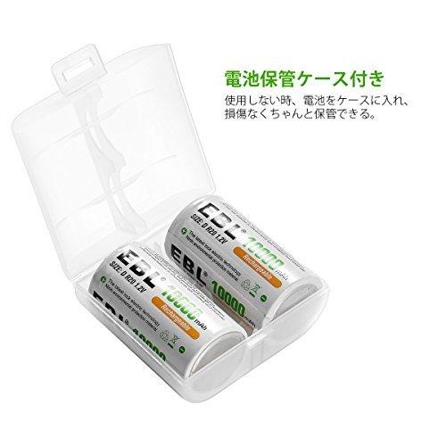 EBL 単1形 充電式ニッケル水素電池 2個入 電池保管ケース付き(容量10000mAh、約1200回使用可能) 懐中電灯、ガス_画像6