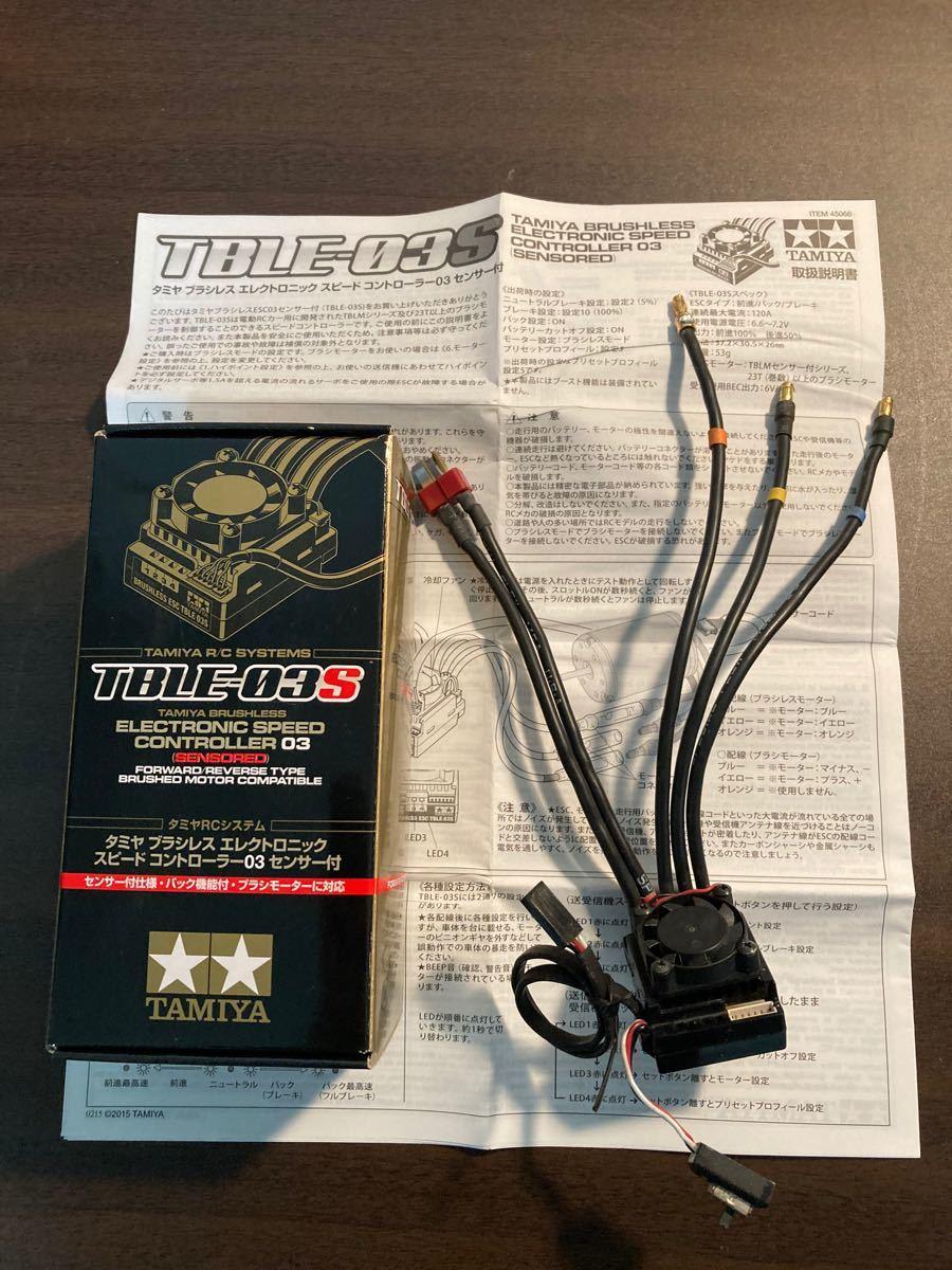 タミヤ ブラシレスアンプ TBLE03S