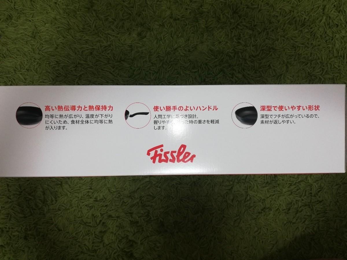 IH対応 フィスラー セニット フライパンセット 20cm24cm 2パンセット