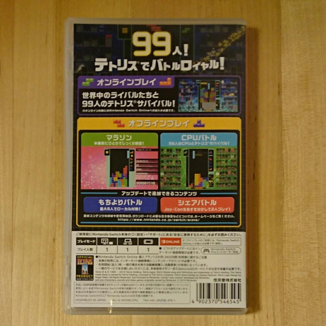 switch テトリス99
