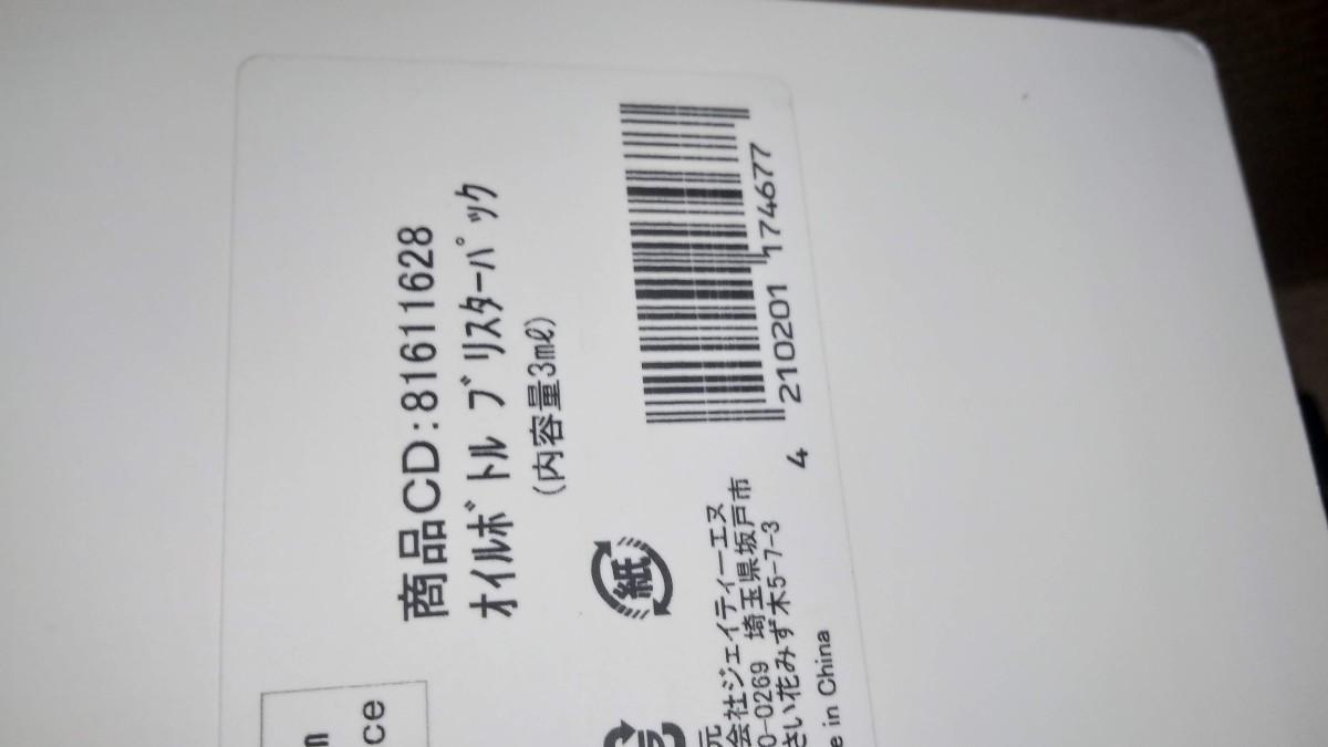 ブラウンシリーズ 新品 オイルボトル 1p