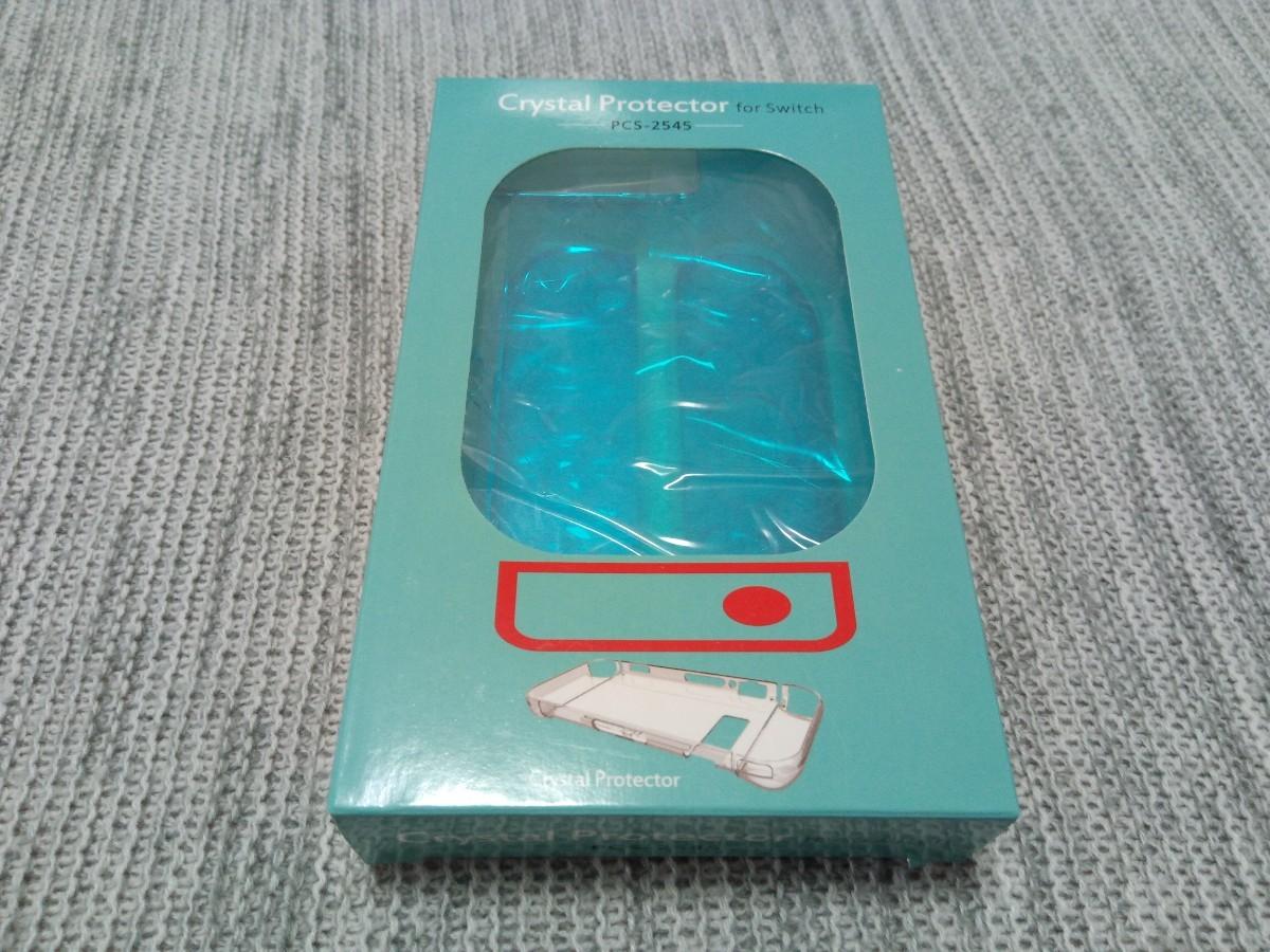 スイッチ専用保護カバー