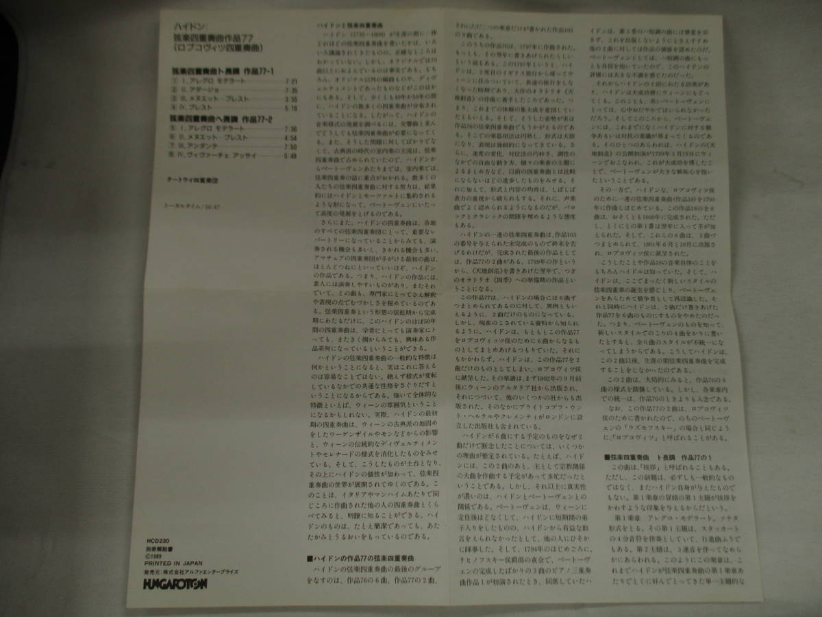☆ CD ハイドン:弦楽四重奏曲 作品77 / タートライ四重奏団_画像8