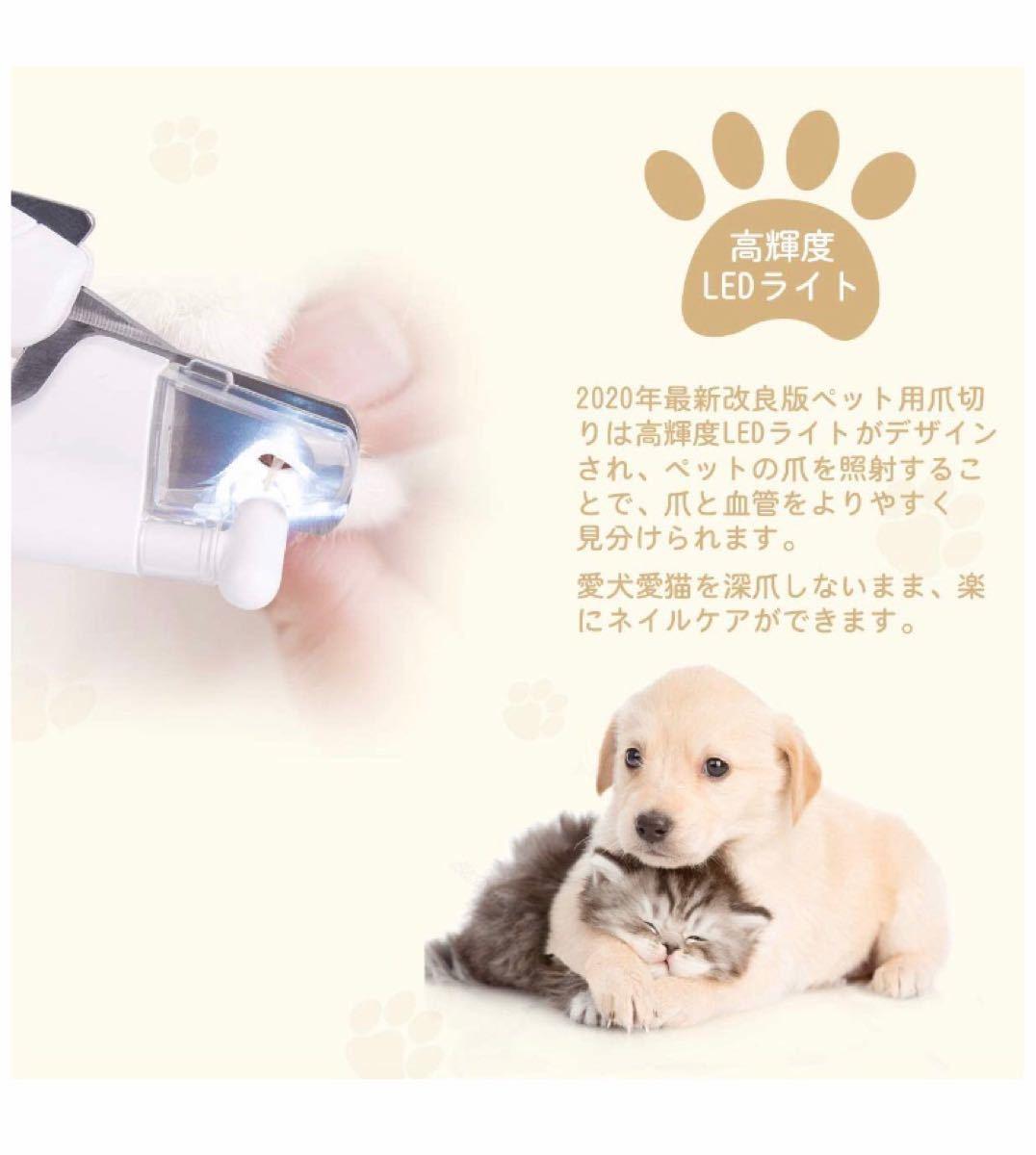 ペット用爪きり 犬用爪切り 猫用爪切り 高輝度LEDライト付き