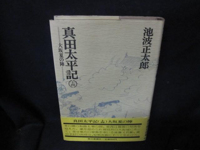 真田太平記 十四大坂夏の陣 池波正太郎/BFZE_画像1