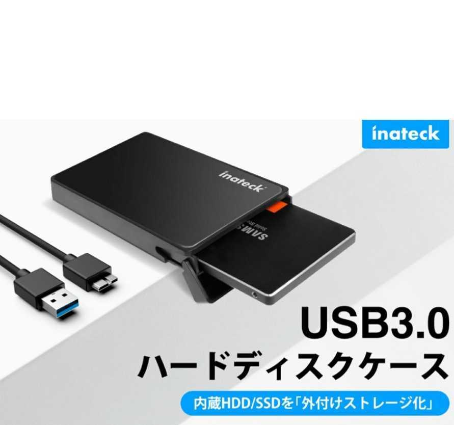 ☆☆Inateck 2.5型 USB 3.0 HDDケース外付け☆
