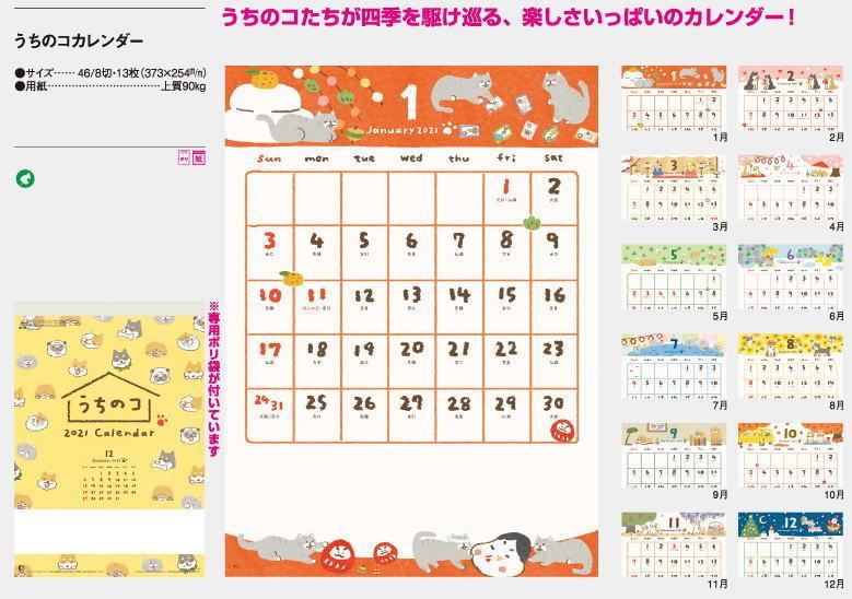 【即決】カレンダー 2021 壁掛け 猫 犬 書き込み うちのコ 可愛い コンパクトサイズカレンダー 小さいサイズ 壁掛けカレンダー _画像6