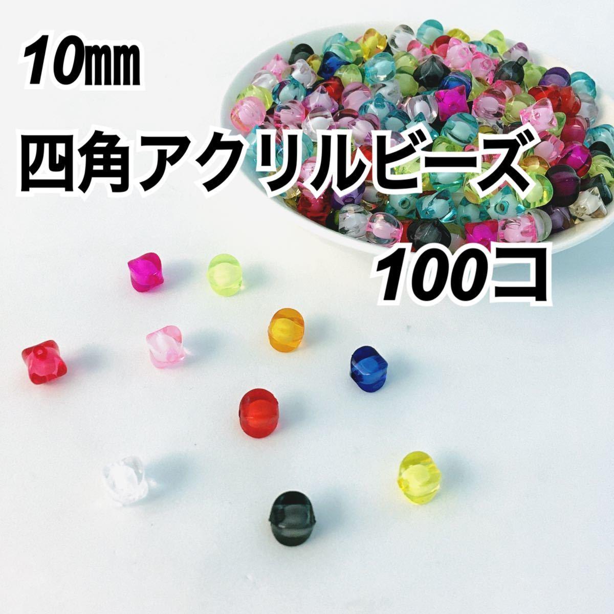 【ビーズパーツ】10mm四角アクリルビーズ(ランダムミックスカラー)100コ