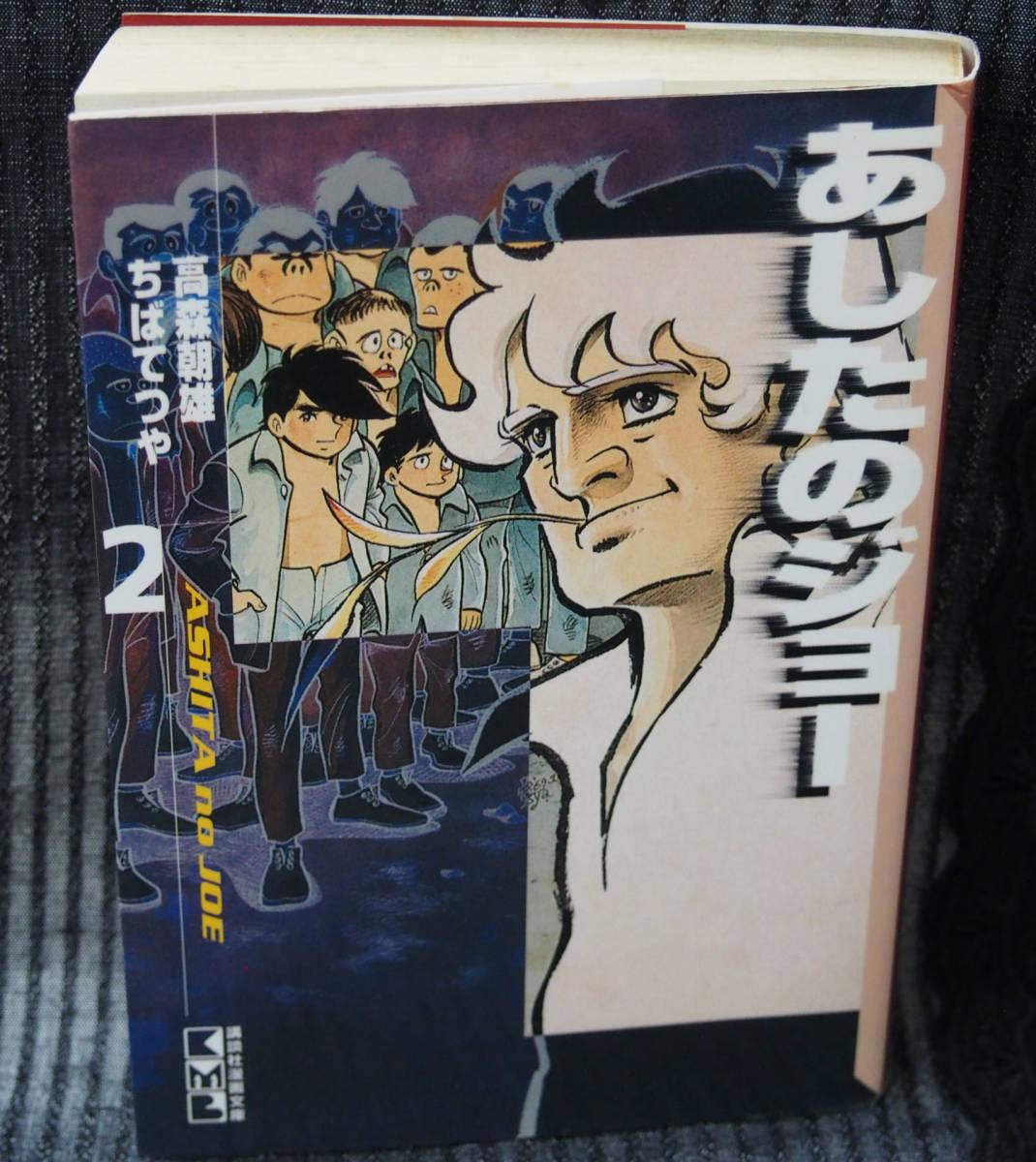あしたのジョー 2巻 ちばてつや 高森朝雄 文庫コミック 講談社漫画文庫 _画像1
