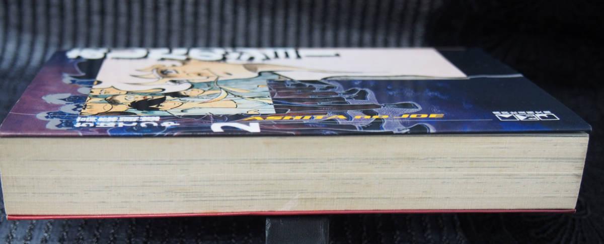 あしたのジョー 2巻 ちばてつや 高森朝雄 文庫コミック 講談社漫画文庫 _画像5