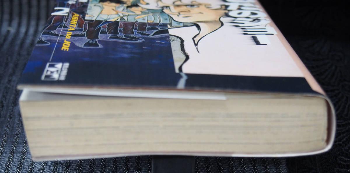 あしたのジョー 2巻 ちばてつや 高森朝雄 文庫コミック 講談社漫画文庫 _画像6